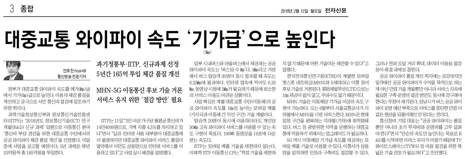 180212_전자신문_버스공공와이파이.jpg